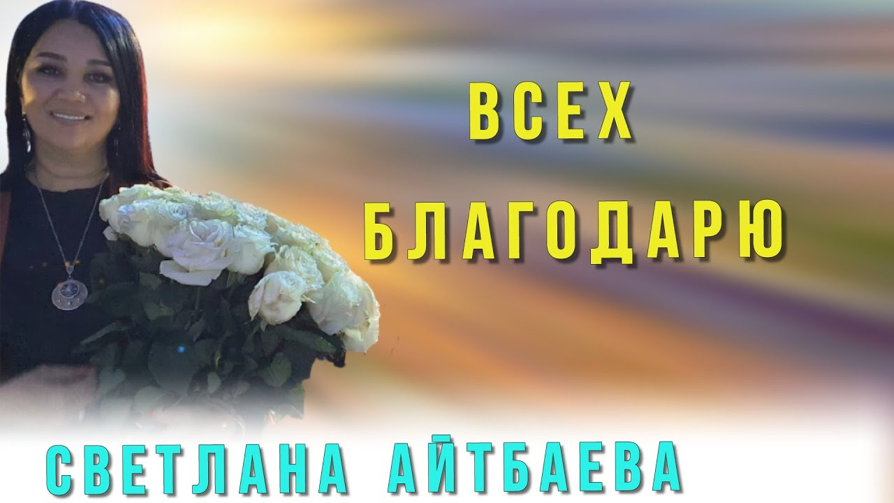 📣 Мама Димаша Светлана Айтбаева поблагодарила народ Беларуси✯SUB✯