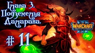 Прохождение Warcraft III: The Frozen Throne - Blood Elves Campaign Gameplay Mission #11