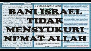 Al Qur'an hal.007 - Al Baqarah 38-48 (Murottal)