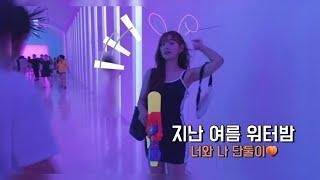 VLOG - 2019 워터밤 페스티벌 !