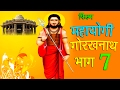 Mahayogi Gorakhnath Episode 7    महायोगी गोरखनाथ एपिसोड 7    Pradeep Rohilla    Hindi Full Film