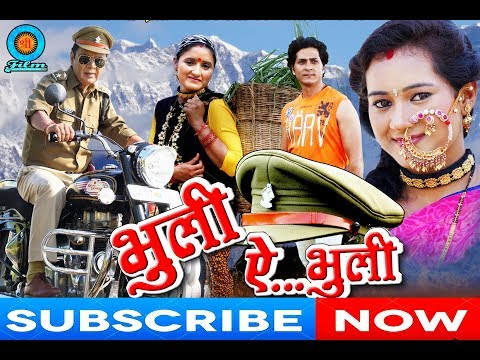Latest Garhwali Movie 2017  | Bhuly Aaye Bhuly | Official Trailer | Shree Film Arts