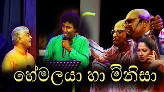 HEMALAYA හේමලයා By Saman Lenin & Rodney Warnakula - Giriraj Kaushalya / Priyantha Senevirathna