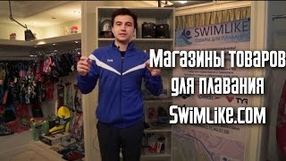 Магазины товаров для плавания Swimlike.com!(, 2016-03-15T20:09:28.000Z)