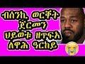 ብሰንኪ ወርቐት ጀርመን ህይወቱ ዘጥፍአ ለዋሕ ዓርከይ | Eritrean Life Story | RBL TV Entertainment