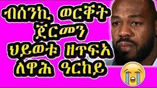Download Video ብሰንኪ ወርቐት ጀርመን ህይወቱ ዘጥፍአ ለዋሕ ዓርከይ | Eritrean life Story | RBL TV Entertainment MP3 3GP MP4