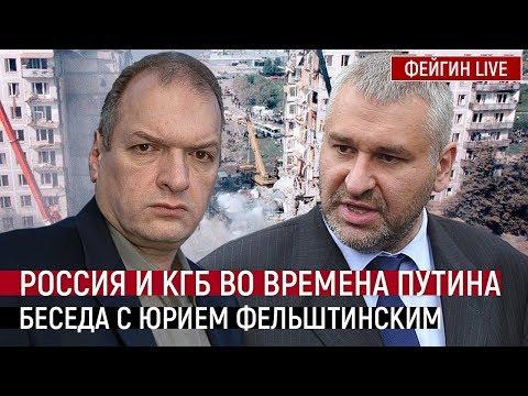 Россия и КГБ во времена Путина