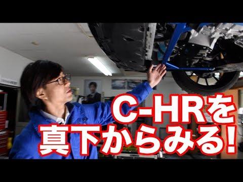【クスコの開発工場に潜入!】トヨタ C-HRのチューニングノウハウを直撃取材