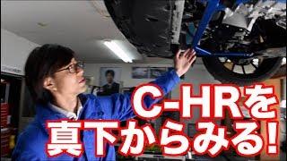 【クスコの開発工場に潜入!】トヨタ C-HRのチューニングノウハウを直撃取材 thumbnail
