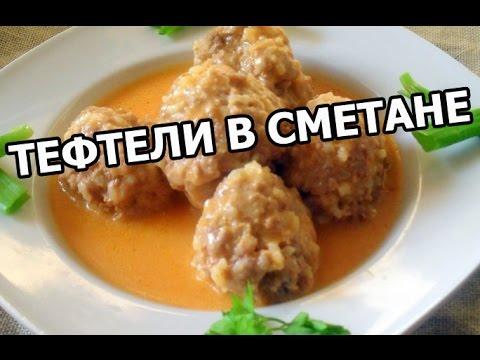 Рецепт Тефтели в сметанном соусе. Рецепт реально прост