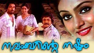 Novemberinte Nashtam Malayalam Full Movie #Malayalam Evergreen Hit Full Movies #Malayalam Full Movie