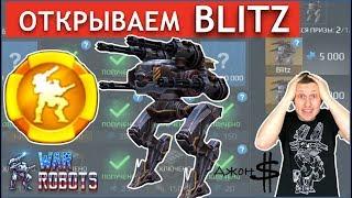 War Robots - Royle! Blitz - успей его выиграть!