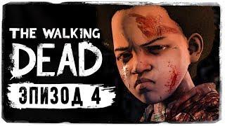 ПОЛНЫЙ ЧЕТВЕРТЫЙ ЭПИЗОД ● The Walking Dead: The Final Season