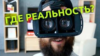 ГДЕ РЕАЛЬНОСТЬ? Гаджетариум #142(Гаджетариум #142. Обзор очков виртуальной реальности HiBlue VR-X2 - http://goo.gl/Uv18yP HiBlue VR-X3 - http://goo.gl/rPhzN8 YouTube VR Video -..., 2016-07-27T10:36:19.000Z)
