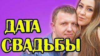 ДАТА СВАДЬБЫ ЯББАРОВА И САВКИНОЙ! НОВОСТИ 16.06.2018