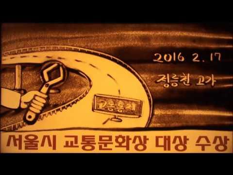 서울시설공단 안전의 날 샌드아트(샌드아티스트 신미리)썸네일