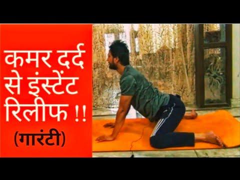 yoga for back pain in hindi back pain yoga kamar dard ke