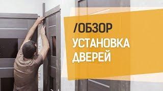 Быстрая установка межкомнатных дверей