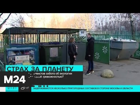 До чего доводит активистов забота об экологии - Москва 24