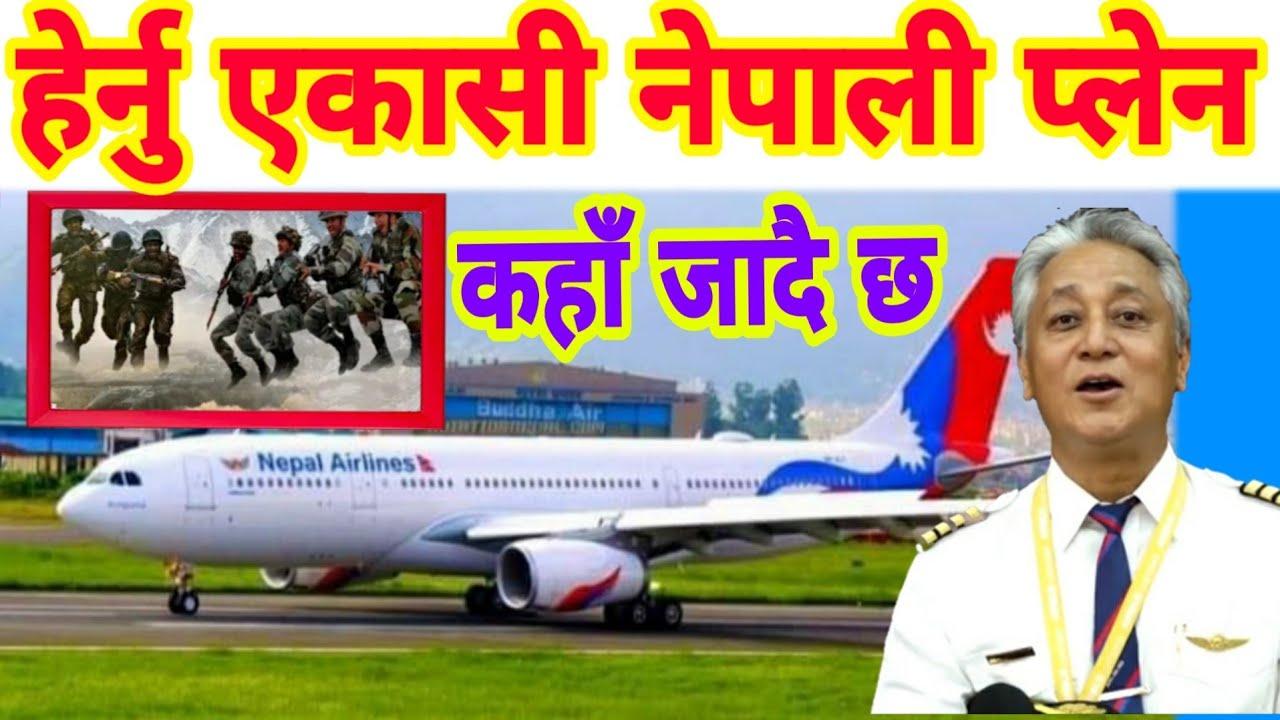 निगमले यूएनको शान्ति मिस*नमा उडान गर्ने vijay lama & Nepal airlines