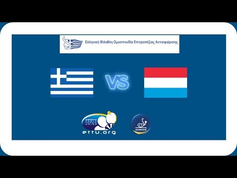 Greece - Luxembourg / ITTF-EUROPEAN CHAMPIONSHIPS TEAMS / STAGE 1 MEN