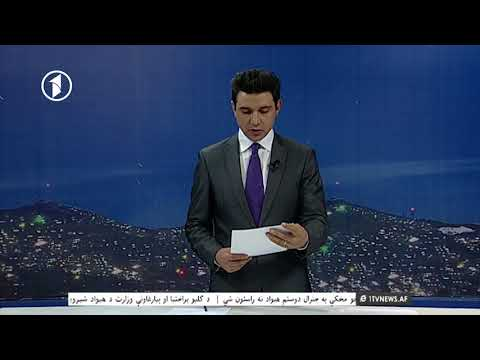 Afghanistan Dari News 13.11.2017 خبرهای افغانستان