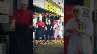 国際通り赤ひげラーメンのオーナーさんと やきとりダンスコラボ  コケー...
