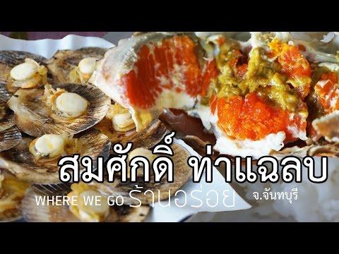 รีวิวร้านอร่อย ร้านสมศักดิ์ ท่าแฉลบ จันทบุรี ปูไข่ ซีฟู้ด อาหารทะเล ไม่แพง - Where We Go