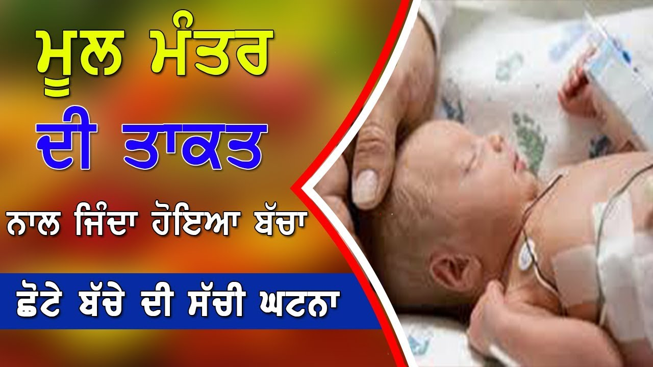 Mool Mantra Di Shakti Nal Thik Hoye Chota Bacha | Power Of Mool Mantra |  Real Miracle