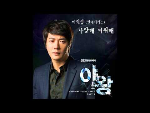 Lee Jin Sung(이진성) - 사랑해 미워해 (Queen Of Ambition OST)