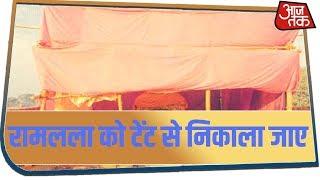 Ayodhya फैसले के बाद साधु-संतों की राय, रामलला को अविलंब अस्थायी मंदिर में बैठाया जाए