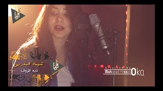 حبه ظروف - بصوت شيماء المغربي | صوتها قوي جدا و احساس رهيب | Vatrena