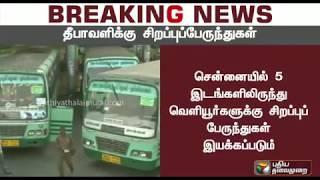 தீபாவளிக்கு அக்டோபர் 15 முதல் சிறப்புப் பேருந்துகள்: விஜயபாஸ்கர் | Diwali, Special Bus, Deepavali
