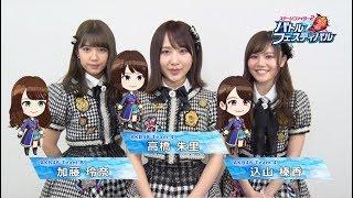 高橋、加藤、込山から「バトフェス」リリース告知コメント「AKB48ステージファイター2 バトルフェスティバル」 / AKB48[公式]