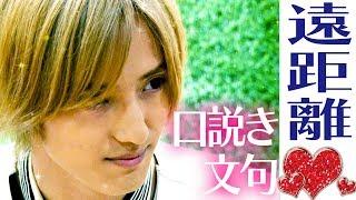 どうも、トラジャことTravis Japanです。 今回は2回目の「胸キュン選手...