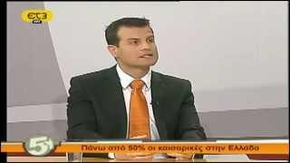 Δρ Παπανικολάου - ΕΤ3 (22-05-2012)