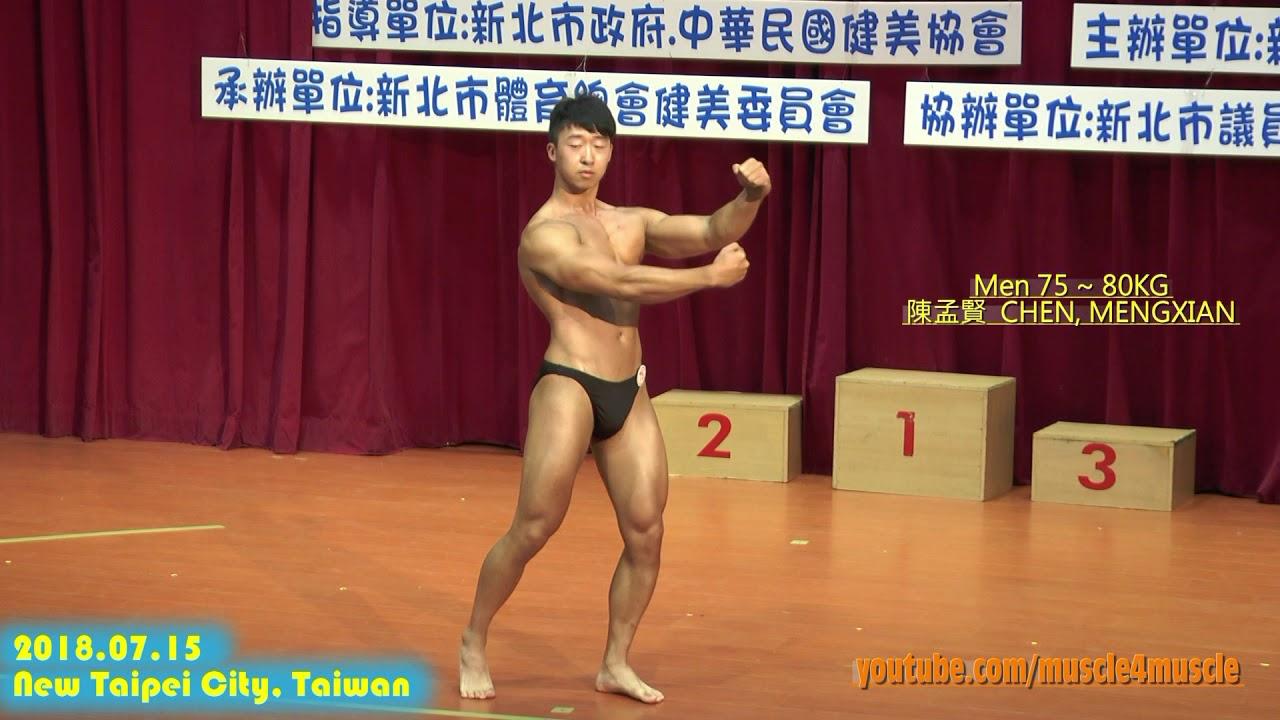 健美 20170806 Bodybuilding in New Taipei City, Taiwan - Men 60~65 KGs No.2, 葉崇永 YE, CHONGYONG - YouTube
