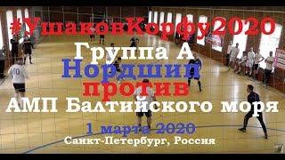 УшаковКорфу2020 Группа А Нордшип против АМП Балтийского моря