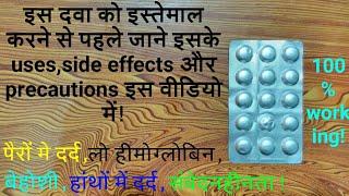 nurokind forte tablet|इस दवा को इस्तेमाल करने से पहले जाने इसके uses,side effects और precautions...