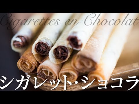 [ASMR]Cigarettes en Chocolat シガレット・ショコラ&プレゼントキャンペーン