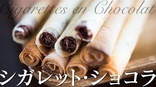 Cigarettes en Chocolat シガレット・ショコラ&プレゼントキャンペーン thumbnail