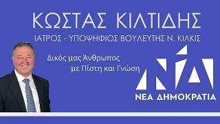 Στο Κιλκίς Κιλτίδης-eidisis.gr web TV