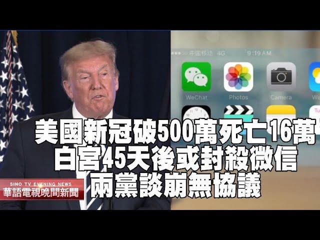華語晚間新聞080720