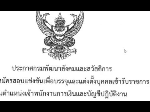 กระทรวงสาธารณสุข เปิดรับสมัครสอบพนักงานราชการ 12 พ.ค. -19 พ.ค. 2559