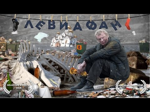 BadComedian - ЛЕВИАФАН (Обзор Фильма)  [удаленный обзор]