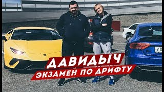 ДАВИДЫЧ - ЭКЗАМЕН ПО ДРИФТУ / АРКАДИЙ ЦАРЕГРАДЦЕВ