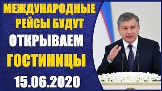 Рейсы будут. Узбекистан открывает гостиницы. Ждём туристов 03.06.2020