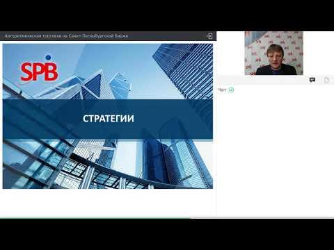 Алгоритмическая торговля на Санкт-Петербургской бирже (Часть 1)