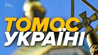 Об'єднавчий cобор Української православної церкви | прямий ефір