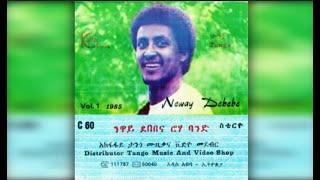 Neway Debebe  - Wonz Yaferash ወንዝ ያፈራሽ (Amharic)